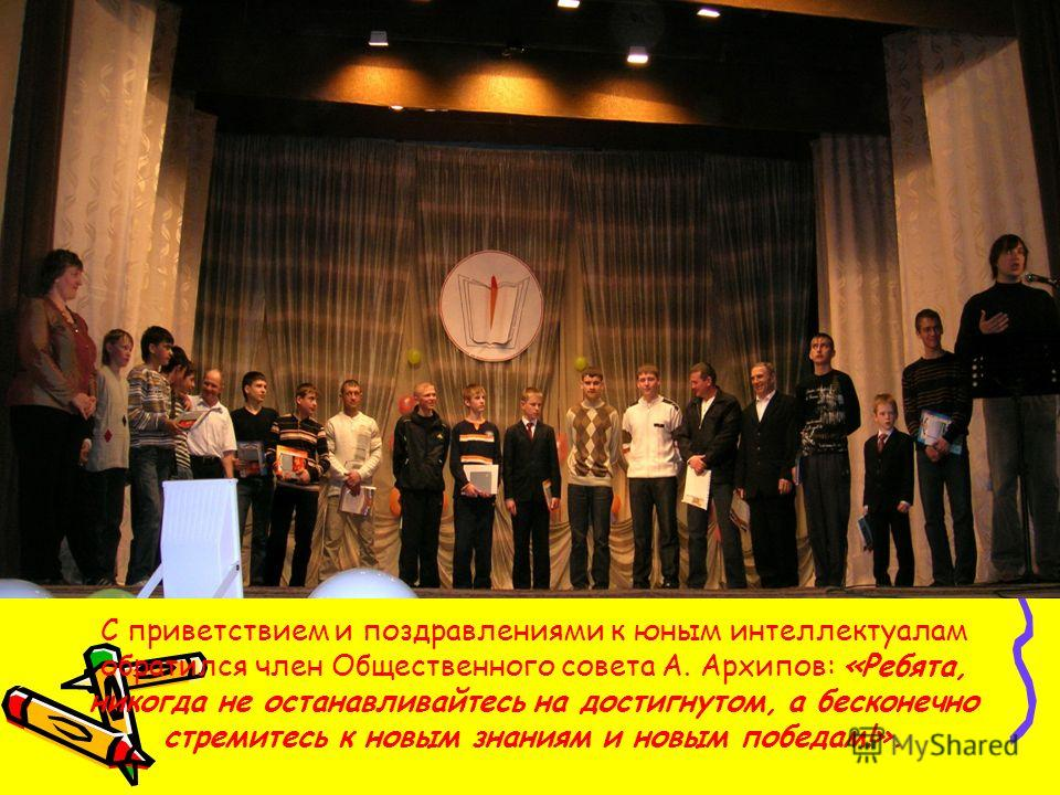 В апрельский солнечный день 25.04.2008г. в Центре творческого развития «Гармония» состоялась торжественная церемония чествования интеллектуалов Тавдинского городского округа. Зал был переполнен талантливыми детьми, родителями, педагогами, которые выв