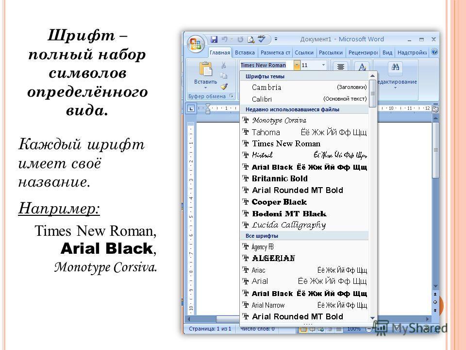 4 Шрифт – полный набор символов определённого вида. Каждый шрифт имеет своё название. Например: Times New Roman, Arial Black, Monotype Corsiva.