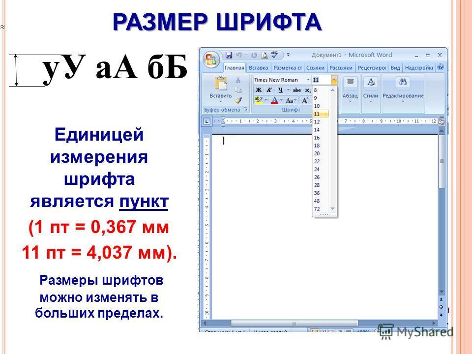 РАЗМЕР ШРИФТА 6 уУ аА бБ Единицей измерения шрифта является пункт (1 пт = 0,367 мм 11 пт = 4,037 мм). Размеры шрифтов можно изменять в больших пределах.