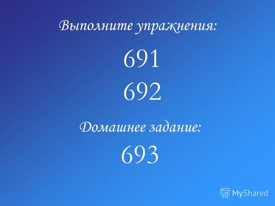 Выполните упражнения: 691 692 Домашнее задание: 693