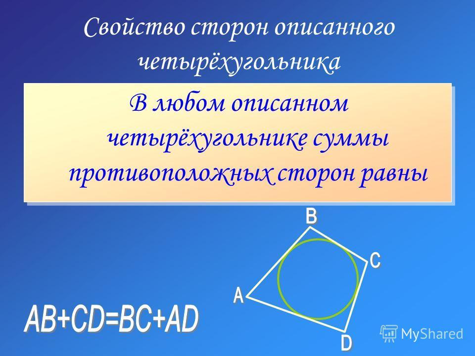 Свойство сторон описанного четырёхугольника В любом описанном четырёхугольнике суммы противоположных сторон равны