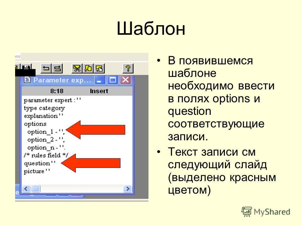 Шаблон В появившемся шаблоне необходимо ввести в полях options и question соответствующие записи. Текст записи см следующий слайд (выделено красным цветом)