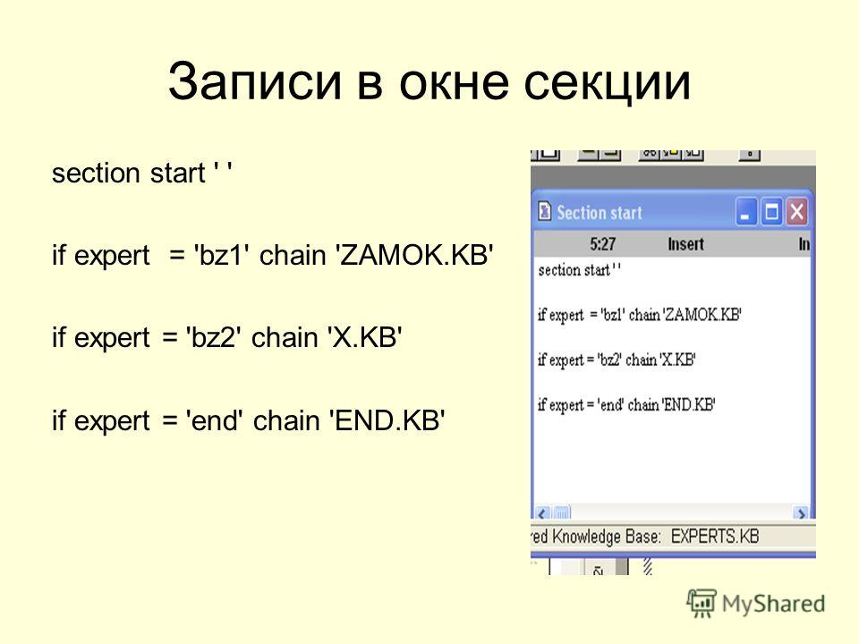 Записи в окне секции section start ' ' if expert = 'bz1' chain 'ZAMOK.KB' if expert = 'bz2' chain 'X.KB' if expert = 'end' chain 'END.KB'
