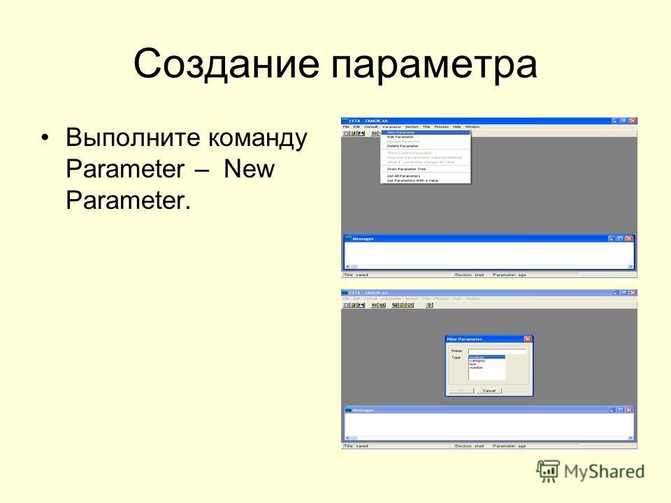 Создание параметра Выполните команду Parameter – New Parameter.