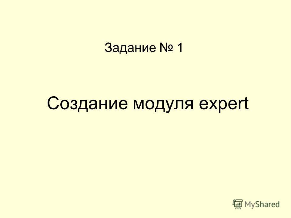 Создание модуля expert Задание 1