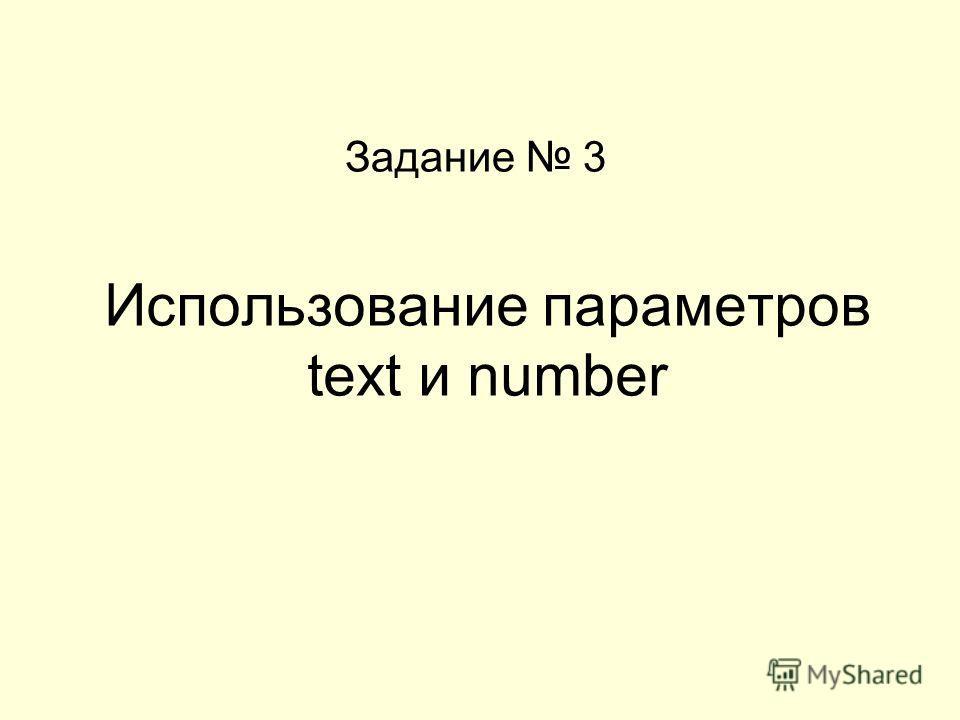 Использование параметров text и number Задание 3