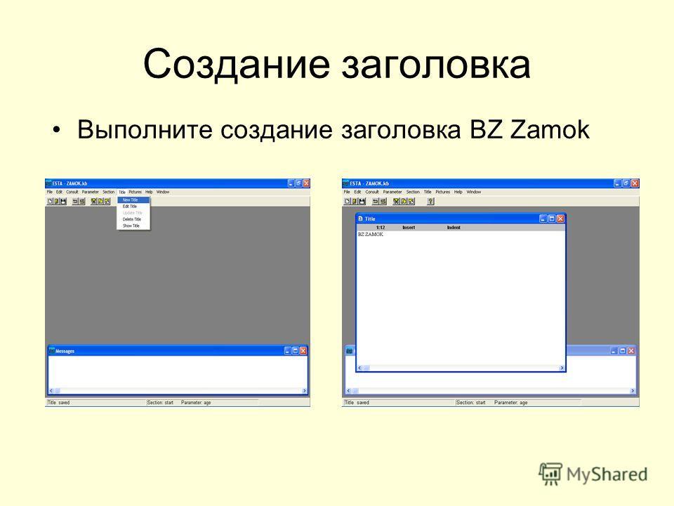 Создание заголовка Выполните создание заголовка BZ Zamok