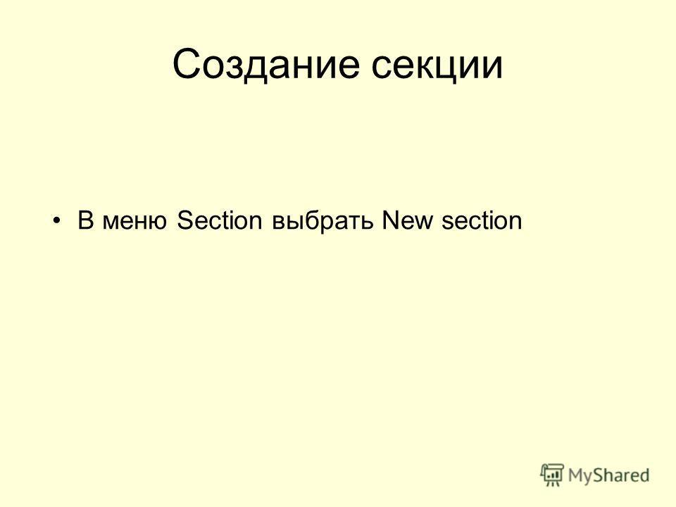 Создание секции В меню Section выбрать New section