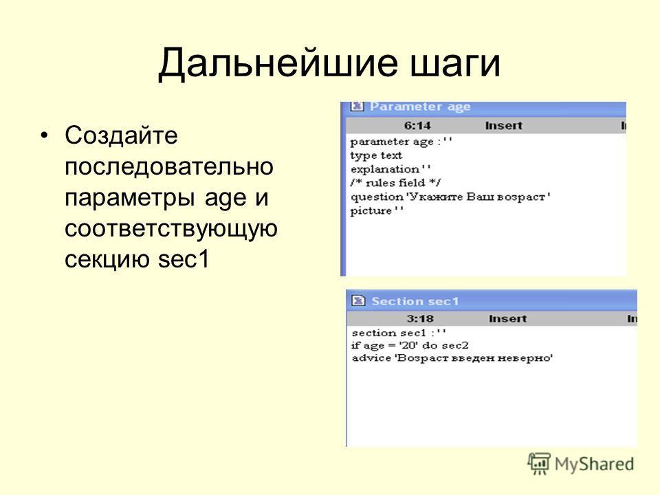 Дальнейшие шаги Создайте последовательно параметры age и соответствующую секцию sec1