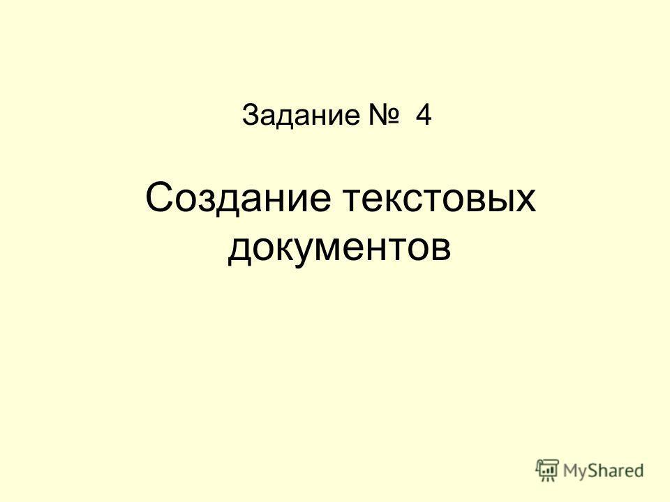 Создание текстовых документов Задание 4