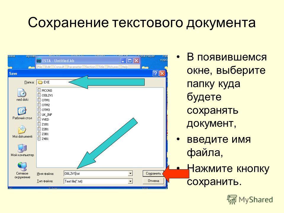 Сохранение текстового документа В появившемся окне, выберите папку куда будете сохранять документ, введите имя файла, Нажмите кнопку сохранить.