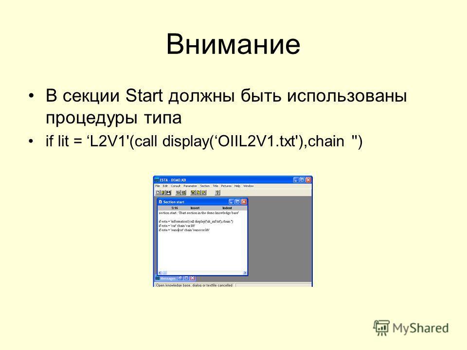Внимание В секции Start должны быть использованы процедуры типа if lit = L2V1'(call display(OIIL2V1.txt'),chain '')