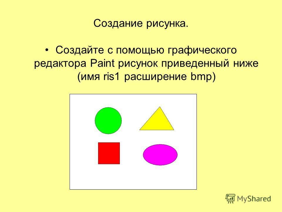 Создание рисунка. Создайте с помощью графического редактора Paint рисунок приведенный ниже (имя ris1 расширение bmp)
