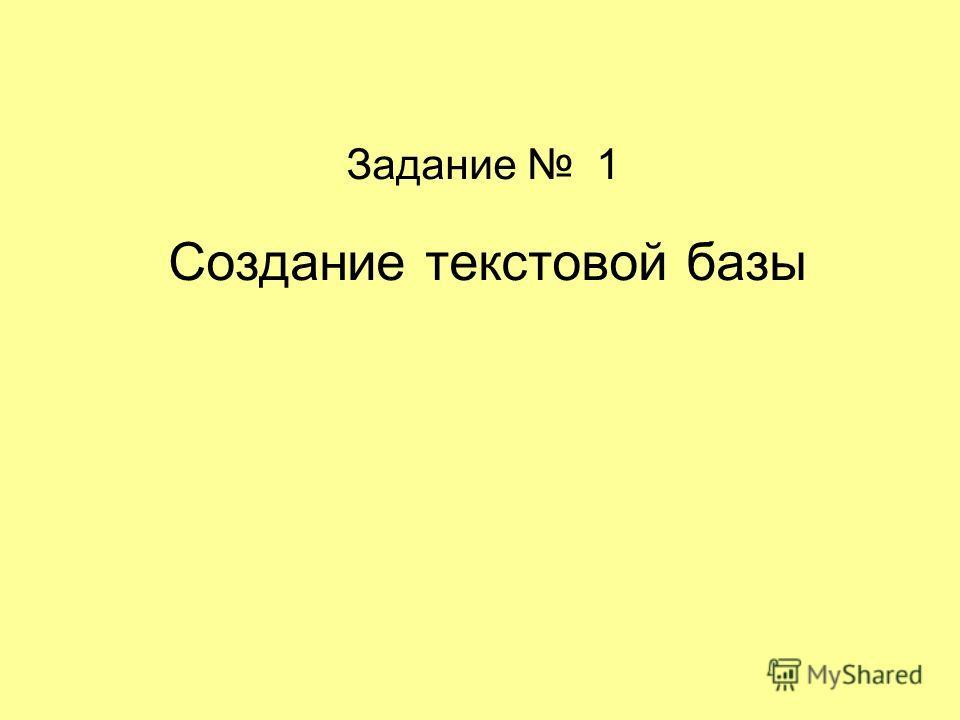 Создание текстовой базы Задание 1