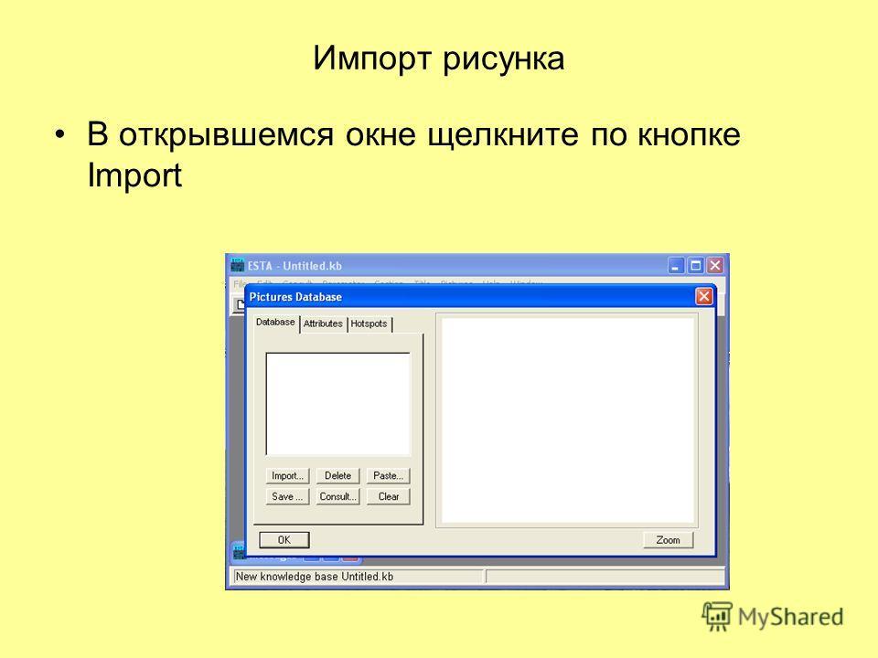 Импорт рисунка В открывшемся окне щелкните по кнопке Import