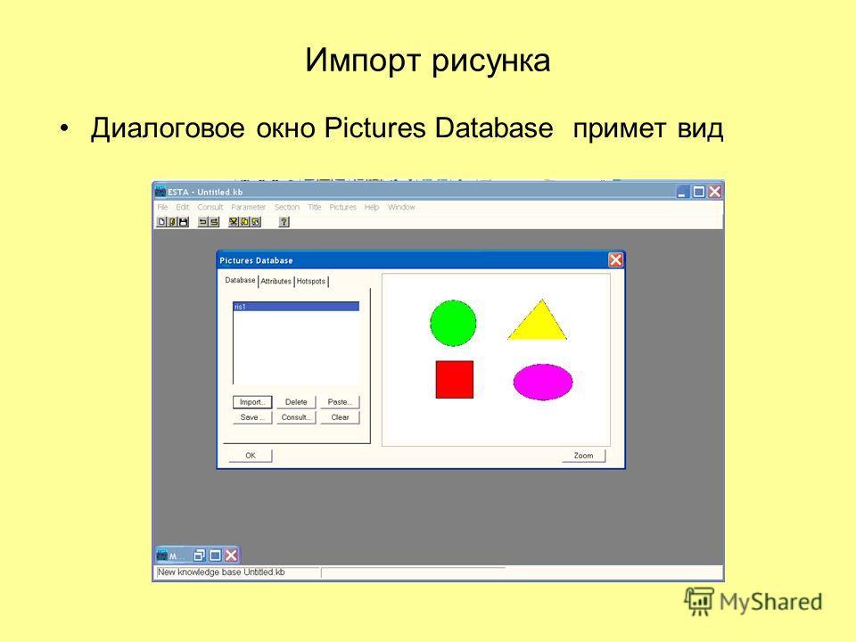 Импорт рисунка Диалоговое окно Pictures Database примет вид