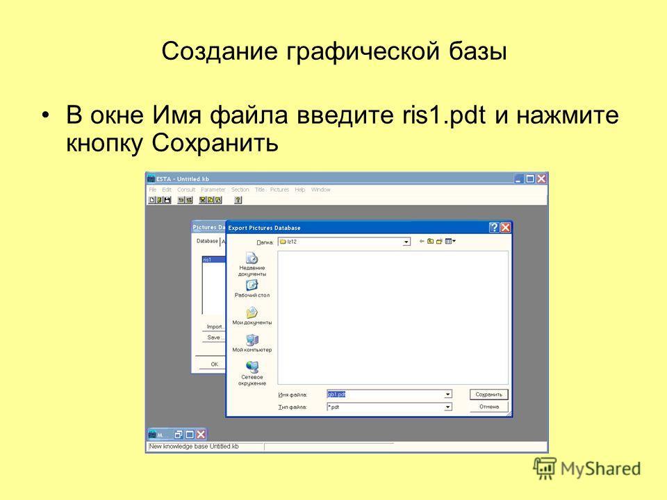 Создание графической базы В окне Имя файла введите ris1.pdt и нажмите кнопку Сохранить