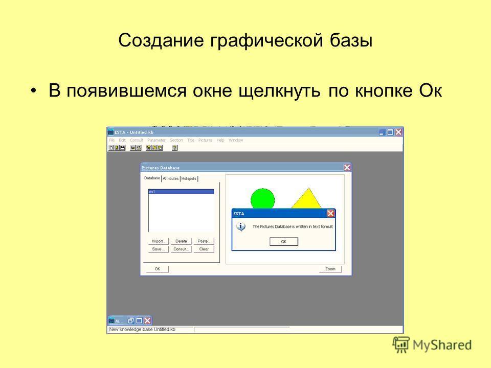 Создание графической базы В появившемся окне щелкнуть по кнопке Ок