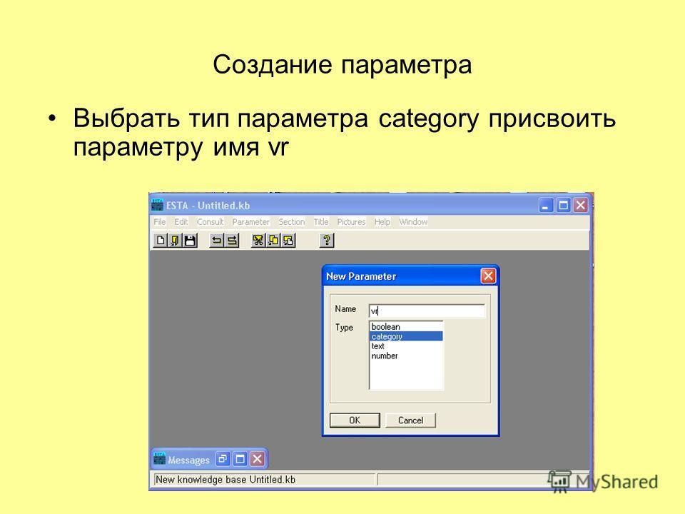 Создание параметра Выбрать тип параметра category присвоить параметру имя vr