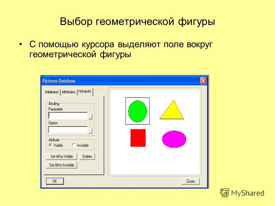 Выбор геометрической фигуры С помощью курсора выделяют поле вокруг геометрической фигуры