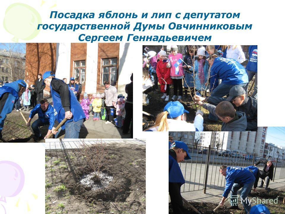 Посадка яблонь и лип с депутатом государственной Думы Овчинниковым Сергеем Геннадьевичем