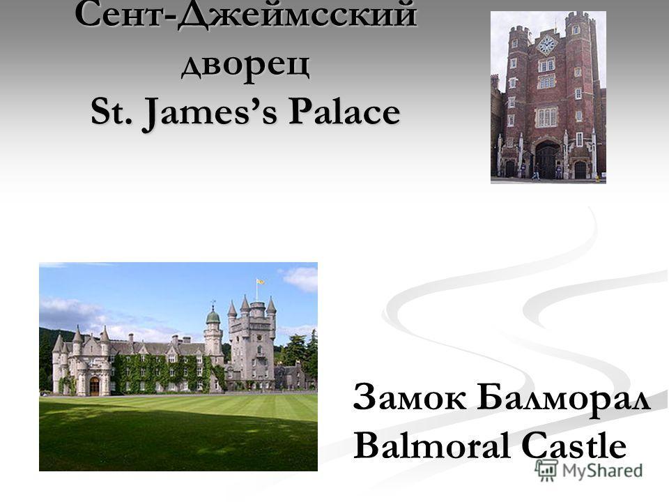 Сент-Джеймсский дворец St. Jamess Palace Замок Балморал Balmoral Castle