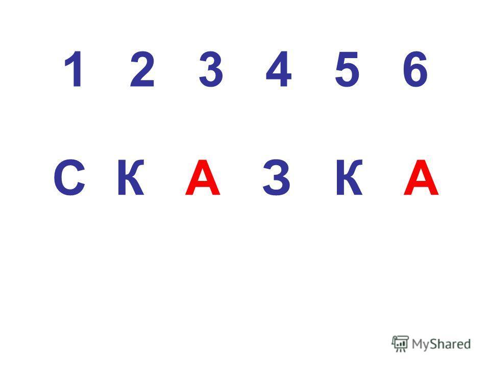 1 2 3 4 5 6 С К А З К А