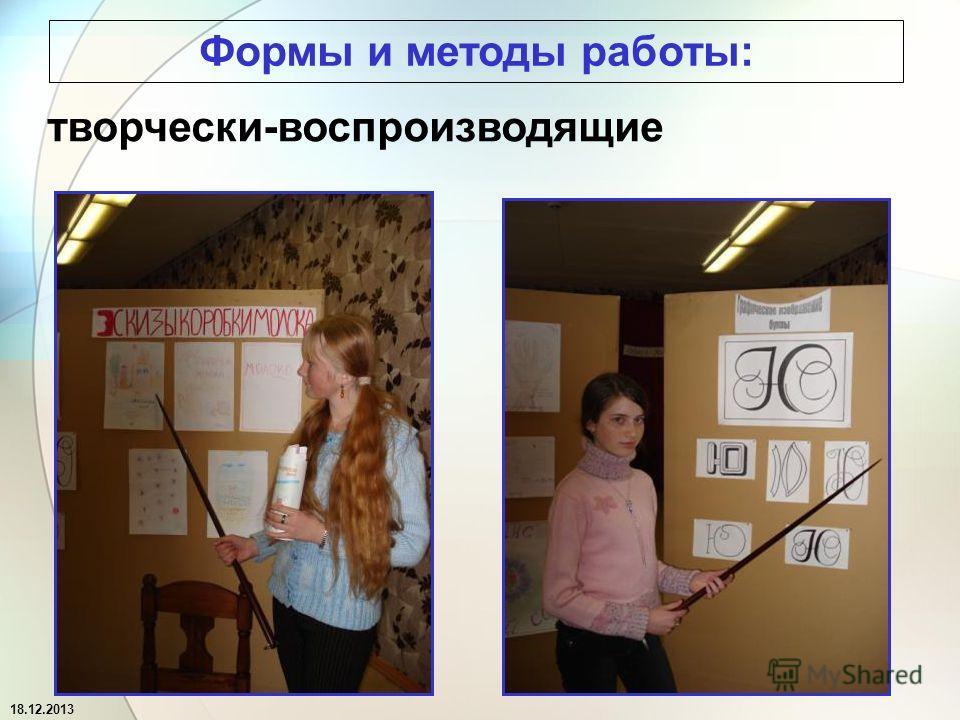18.12.2013 Формы и методы работы: творчески-воспроизводящие