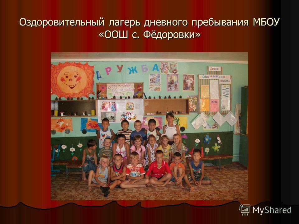 Оздоровительный лагерь дневного пребывания МБОУ «ООШ с. Фёдоровки»