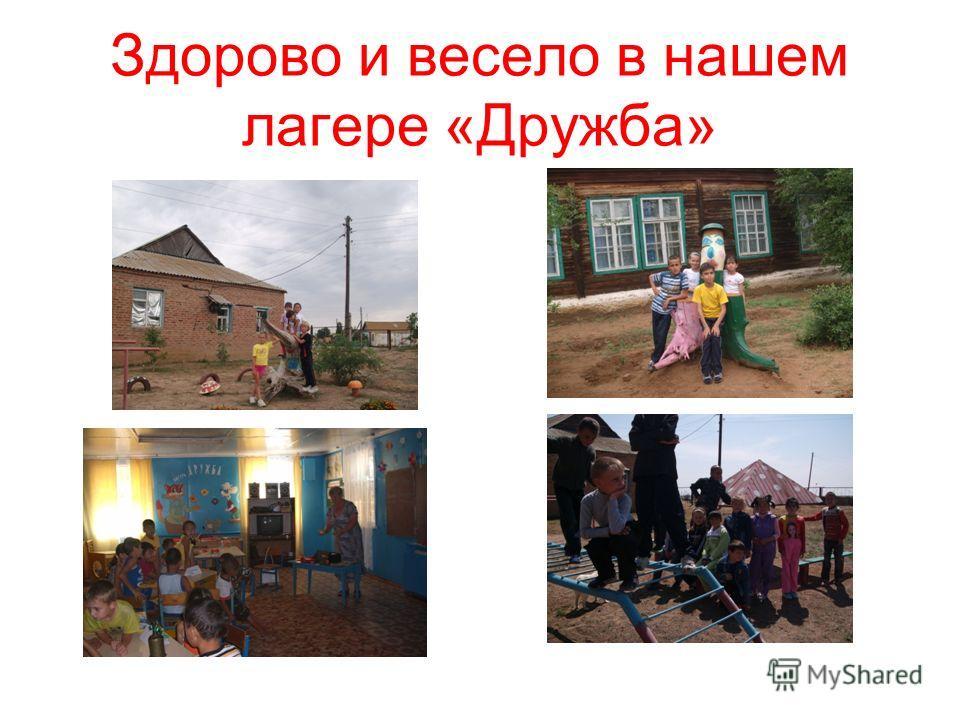 Здорово и весело в нашем лагере «Дружба»