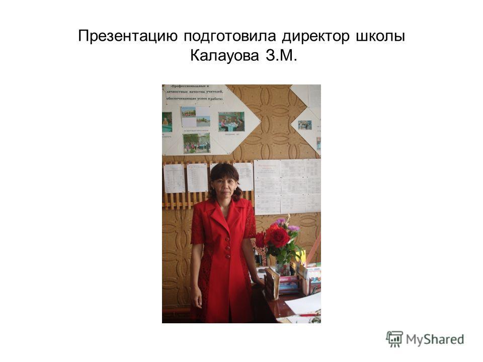 Презентацию подготовила директор школы Калауова З.М.