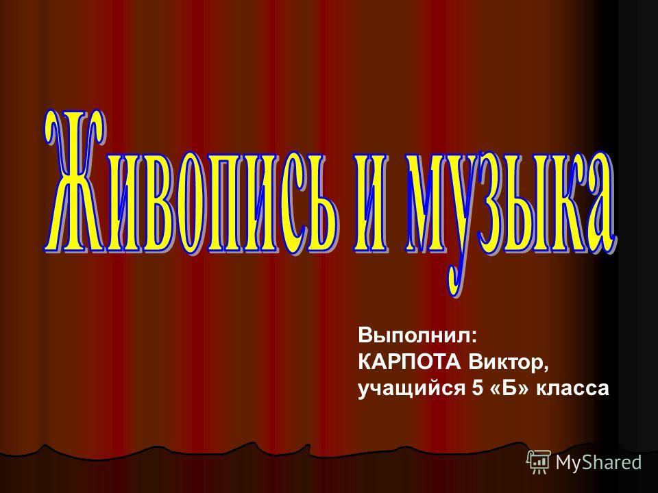 Выполнил: КАРПОТА Виктор, учащийся 5 «Б» класса
