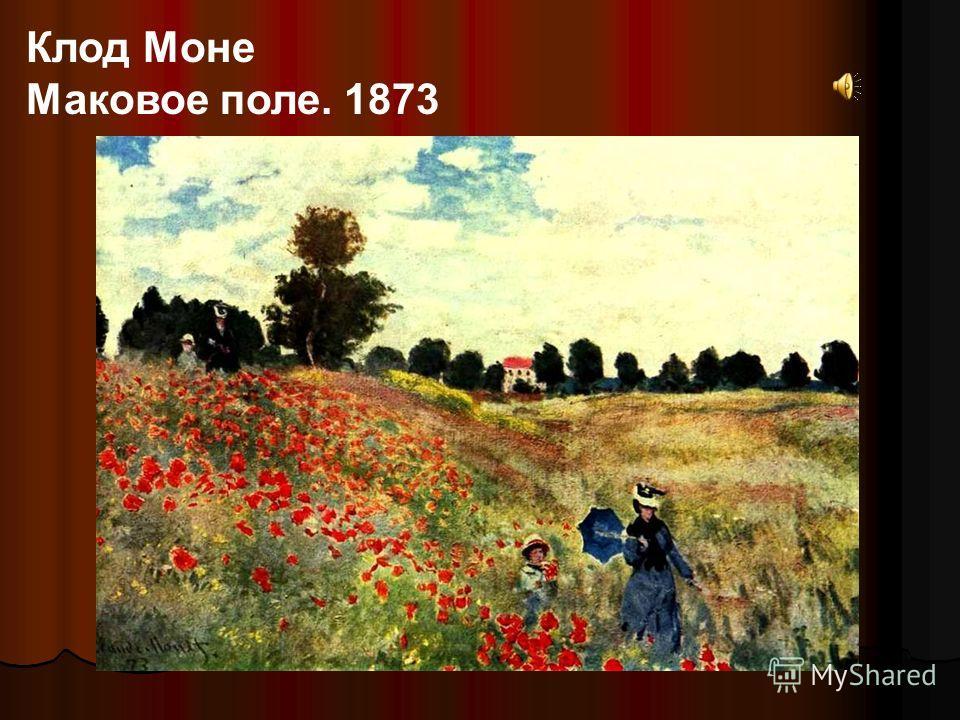 Клод Моне Маковое поле. 1873