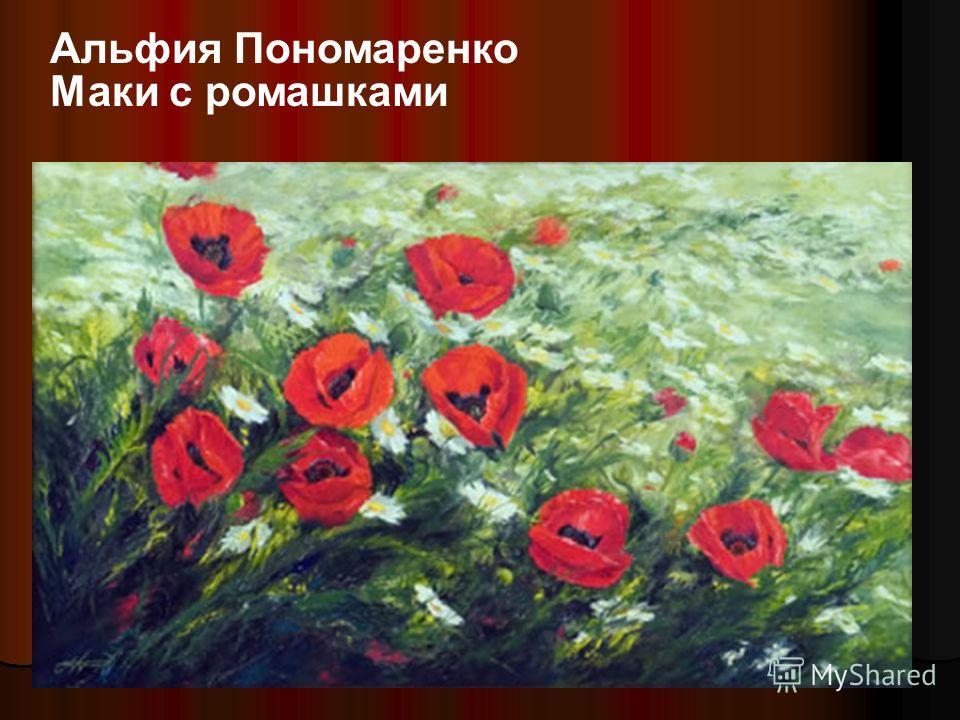 Альфия Пономаренко Маки с ромашками