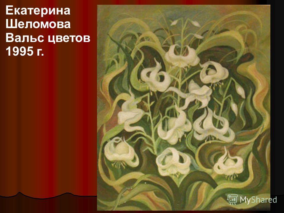 Екатерина Шеломова Вальс цветов 1995 г.
