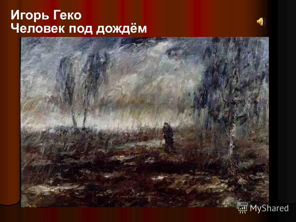 Игорь Геко Человек под дождём
