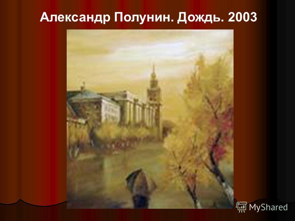 Александр Полунин. Дождь. 2003