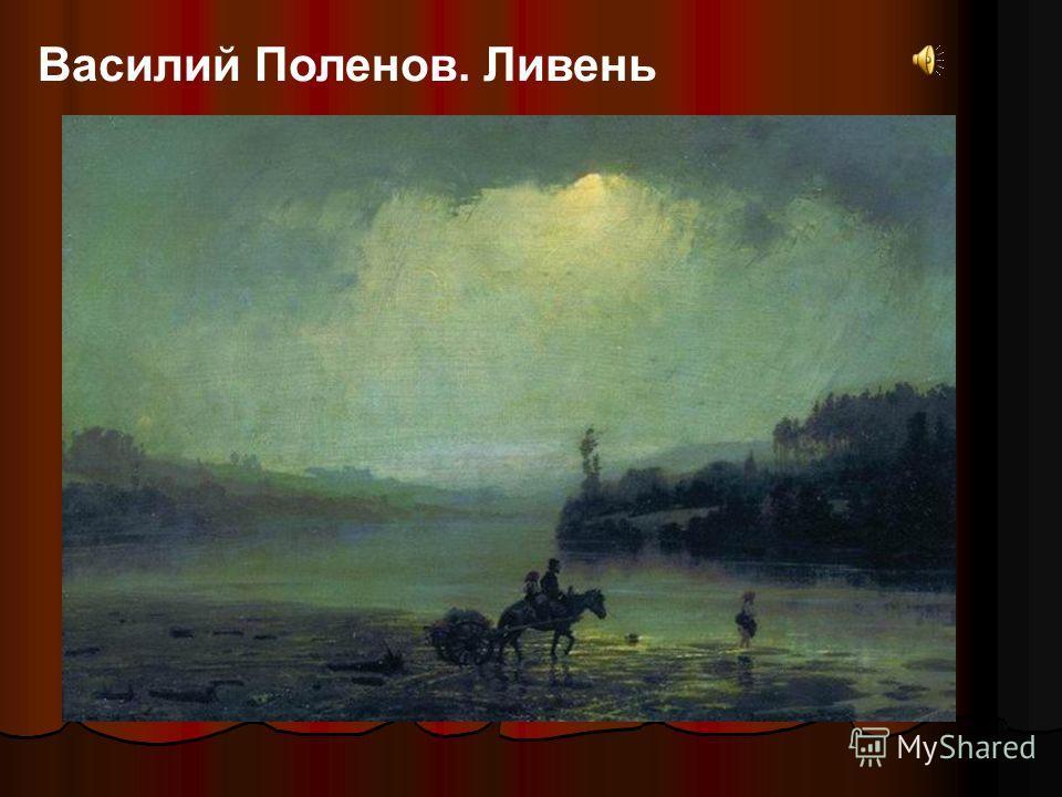 Василий Поленов. Ливень