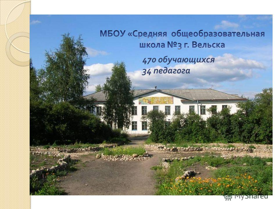 470 обучающихся 34 педагога