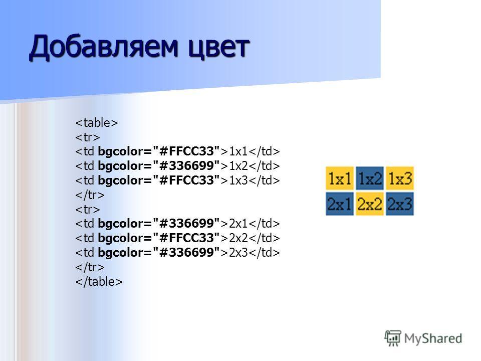 Добавляем цвет 1x1 1x2 1x3 2x1 2x2 2x3