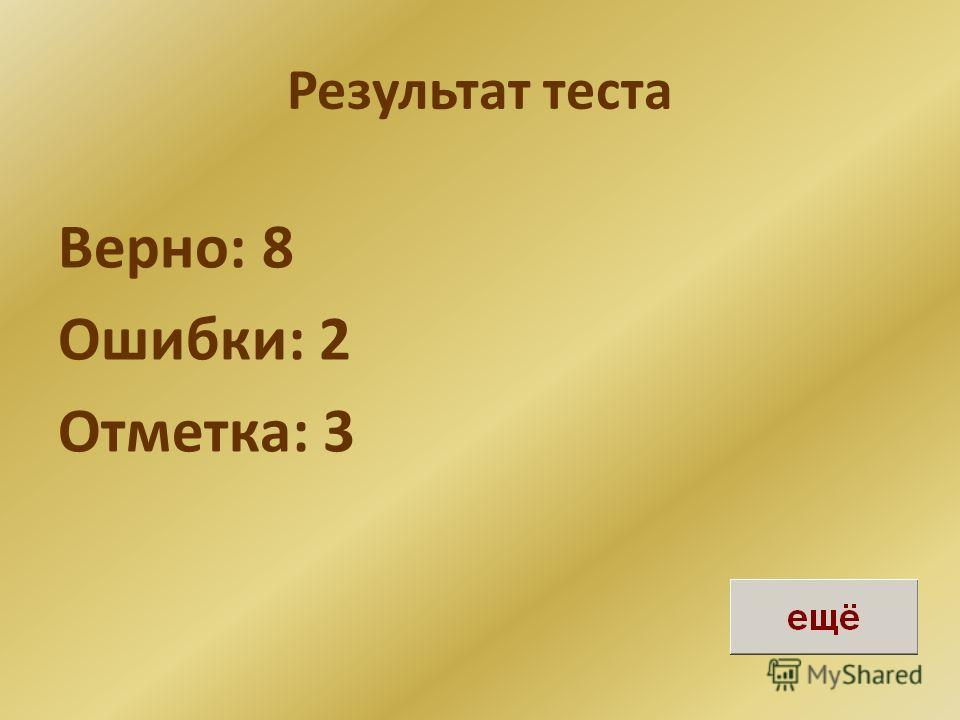 Результат теста Верно: 8 Ошибки: 2 Отметка: 3