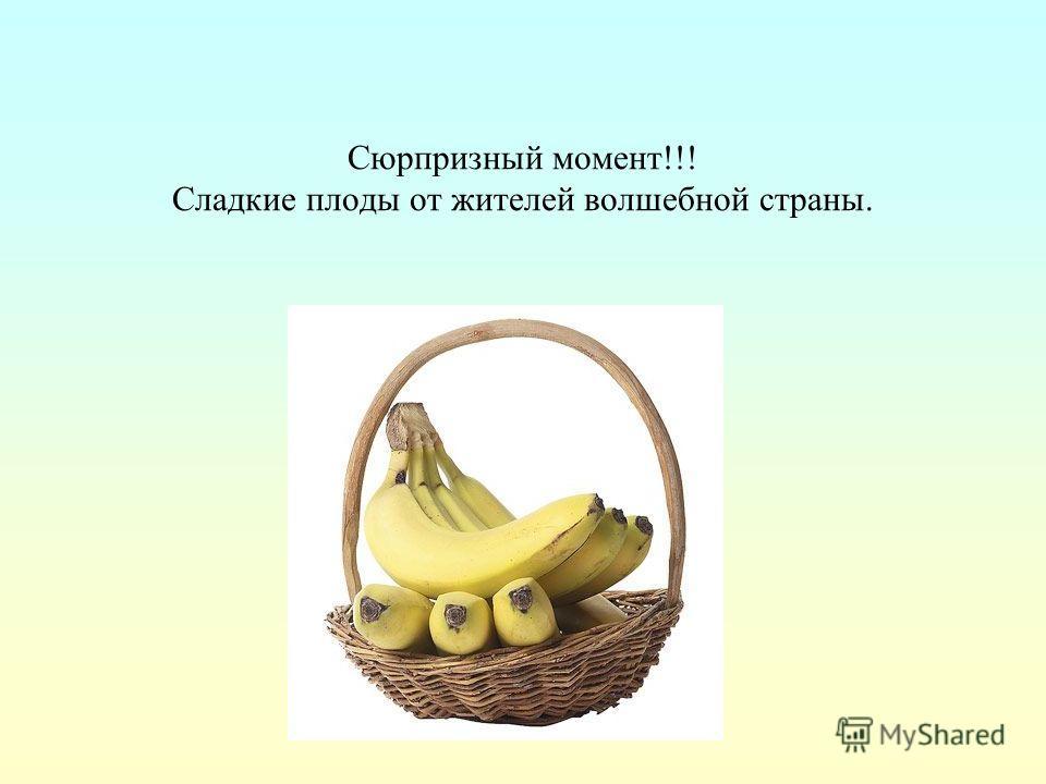 Сюрпризный момент!!! Сладкие плоды от жителей волшебной страны.