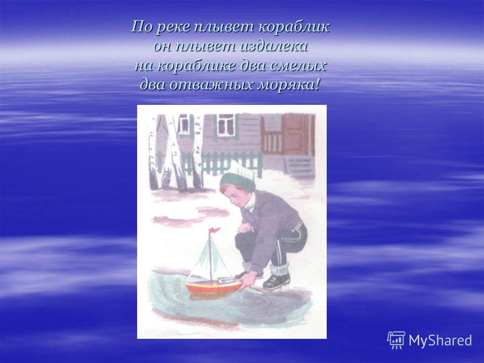 По реке плывет кораблик он плывет издалека на кораблике два смелых два отважных моряка!