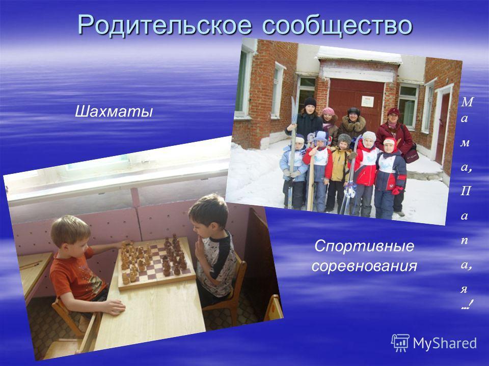 Родительское сообщество Шахматы М а м а, П а п а, я..! Спортивные соревнования