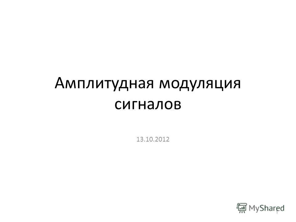 Амплитудная модуляция сигналов 13.10.2012 1