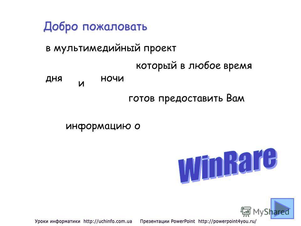 Создание архивов с помощью программы WinRAR