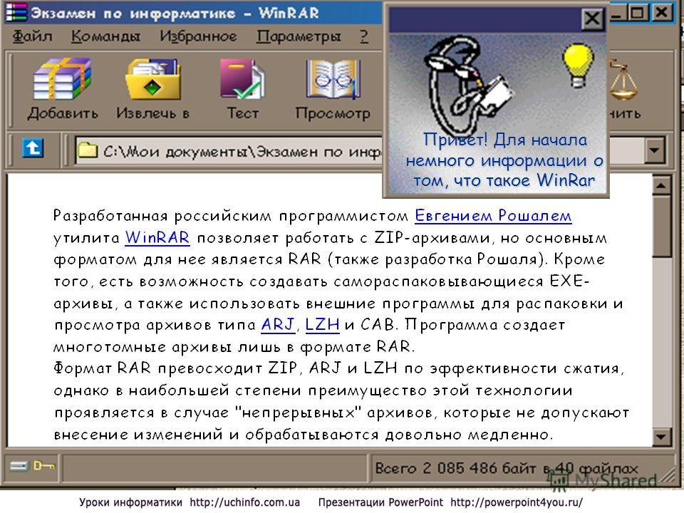 ˘Вы можете выбрать интересующий Вас раздел ˘1. Общие сведения о WinRar1. Общие сведения о WinRar ˘2. Что эффективней Zip или Rar?2. Что эффективней Zip или Rar? ˘3. Основные этапы архивации3. Основные этапы архивации ˘4. Элементы интерфейса4. Элемент