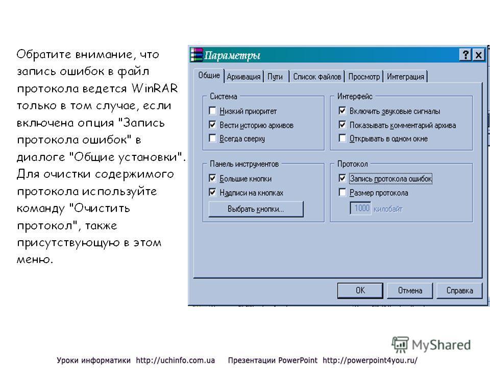 ˘Еще одна команда в этом меню Просмотр протокола…. ˘При ее выполнении во встроенной программе просмотра открывается файл rar.log, который находится в той же папке, где и WinRAR.exe.
