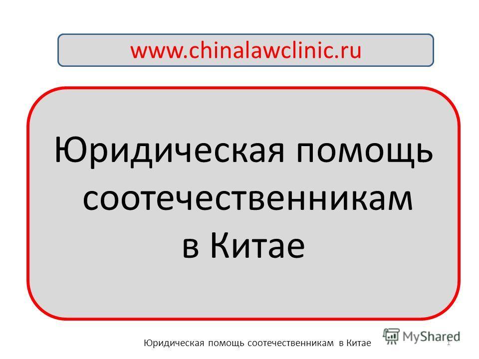 www.chinalawclinic.ru Юридическая помощь соотечественникам в Китае Юридическая помощь соотечественникам в Китае www.chinalawclinic.ru 1