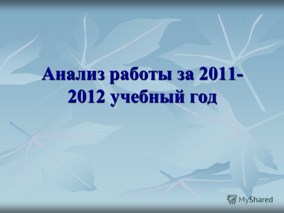Анализ работы за 2011- 2012 учебный год